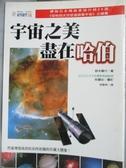 【書寶二手書T4/科學_IKI】宇宙之美盡在哈伯_野本陽代, 張慧華