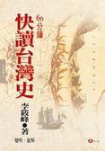 (二手書)快讀台灣史
