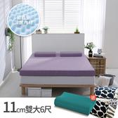 House Door 吸濕排濕11cm藍晶靈涼感記憶床墊全配組-雙大丁香紫