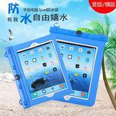 平板電腦防水袋可觸屏觸控蘋果iPad防水套mini潛水包洗澡防水包 薔薇時尚