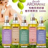 (即期商品) 韓國AROHA TRIZ有機保濕舒緩植萃精華油500ml #柏樹薄荷(綠色)