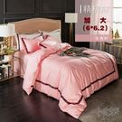 KISS U 精梳棉 編織緞帶 玫瑰粉 加大(6*6.2)棉被套 床套 枕頭套 被子 寢具  毯子