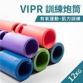 【12KG】ViPR訓練炮筒/健身炮筒/能量管/負重訓練/健身橡膠筒/平衡訓練