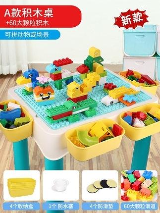 多功能積木桌男孩子3-4-6-8歲女孩大顆粒兒童益智積木拼裝玩具 小宅君