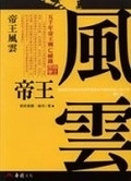 二手書博民逛書店 《帝王風雲:五千年帝王興亡祕錄》 R2Y ISBN:9868085616│愛新覺羅毓恬