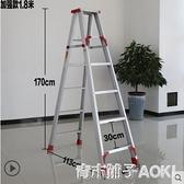 梯子加寬加厚2米鋁合金雙側工程人字家用伸縮升降多功能摺疊樓梯ATF 青木鋪子