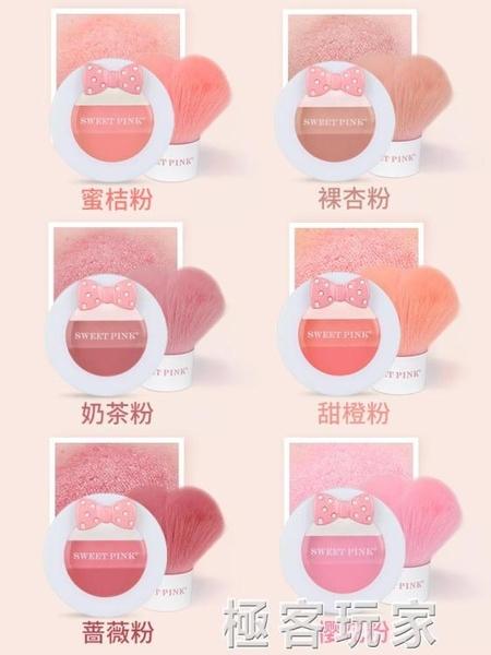 粉色安琪腮紅刷一支裝便攜款曬紅刷子小號軟毛伸縮化妝刷 極客玩家