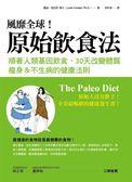 (二手書)風靡全球!原始飲食法:順著人類基因飲食,30天改變體質,瘦身&不生病的健..
