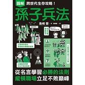圖解跨世代生存攻略(孫子兵法)