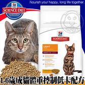 【培菓平價寵物網 】美國Hills希爾思》成貓體重控制低卡雞肉配方3.5kg7.71磅/包