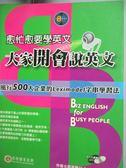 【書寶二手書T4/語言學習_WFW】愈忙愈要學英文-大家開會說英文_Quentin Brand , 金振寧_附光碟