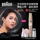 【德國百靈BRAUN】FaceSpa Pro SE921全效美妍機 (除毛+洗臉+保養)