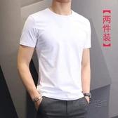 2件】莫代爾冰絲短袖T恤男裝夏季純色白圓領潮流打底衫上衣服半袖 聖誕鉅惠