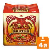 統一 滿漢大餐 麻辣鍋牛肉麵 200g (3包入)x4袋/箱【康鄰超市】