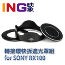 STC 快拆遮光罩轉接環組 for Sony RX100 M3 M4