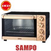 SAMPO 聲寶 KZ-KB35F 油切旋風電烤箱 35L 360度自動旋轉燒烤 上下獨立雙溫控 公司貨 KZKB35F