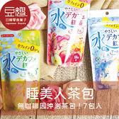 【即期良品】日本沖泡  日茶睡美人無咖啡因茶包7包入(伯爵紅茶/蘋果茶/檸檬茶)