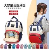 媽媽包 媽咪帶娃輕便包防水母嬰兒雙肩背包外出門手提牛津布大容量多功能 萬寶屋