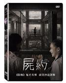 屍約 DVD | OS小舖