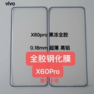 適用vivo x60pro 果凍全膠膜3D曲面鋼化膜0.18mm高鋁玻璃超薄全膠