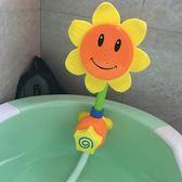 洗澡玩具電動噴水花灑向日葵戲水玩具【極簡生活館】