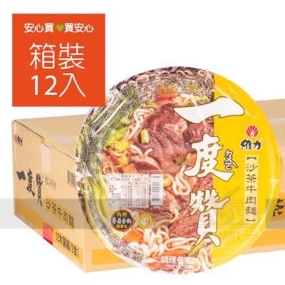 【一度贊】沙茶牛肉麵,12碗/箱,平均單價52.42元