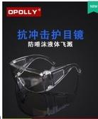 護目鏡 護目鏡勞保防唾液飛濺飛沫多功能防鏡防霧透氣男女眼可戴 宜品