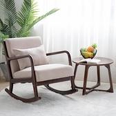 實木搖椅躺椅沙發單人北歐懶人大人陽臺搖搖椅午睡椅現代簡約家用 聖誕節全館免運