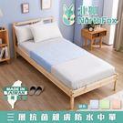 高透氣、柔和親膚純棉布料 抗菌、防蟎、抑臭處理 吸收水份至吸水層,表層乾爽舒適 台灣製造