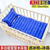 夏季降溫冰墊寶寶水床墊涼墊水墊沙發坐墊冰枕頭寵物冰墊坐墊 酷斯特數位3c YXS