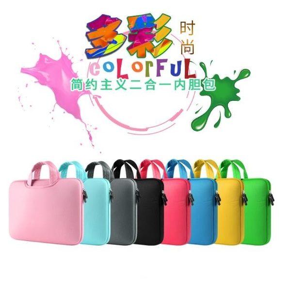 【免運】筆電包蘋果air14小米15.6寸13袋12時尚韓版13.3筆記本內膽手提電腦包