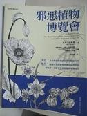 【書寶二手書T1/動植物_JHL】邪惡植物博覽會(二版)_艾米.史都華,  周沛郁