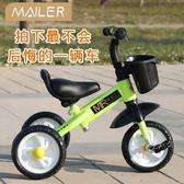 麥粒兒小版兒童三輪車寶寶滑行車自行車1.5-3-歲幼兒童車玩具車igo 全館免運
