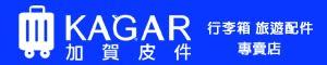 加賀皮件-旅行箱行李箱專賣店