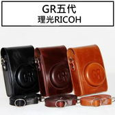 《7color camera》理光 RICOH GR 全系利 相機包 相機皮套 GR1 2 3 4 5 贈送同色長肩背帶