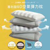 新品上市 專利版 【6D彈力空氣枕-加大款】2色任選 (42X65cm)  枕頭 / 功能枕 / 超透氣