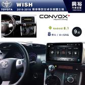 【CONVOX】2010~19年TOYOTA WISH專用10吋螢幕安卓主機*聲控+藍芽+導航+安卓*無碟8核心