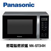 Panasonic 國際牌 25公升 微電腦微波爐 NN-ST34H ※原廠公司貨