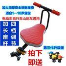 電動車兒童前置座椅自行車座椅寶寶安全座椅山地車座椅折疊座椅 IGO