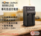 樂華 ROWA FOR CASIO NP-120 NP120 專利快速充電器 相容原廠電池 壁充式充電器 外銷日本 保固一年