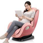 迷你天王椅沙發椅自動迷你多功能家用按摩沙發椅WD    電購3C