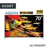 《麥士音響》SHARP - LC-70XU35T - 70 8K AQUOS液晶電視
