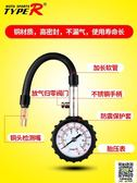 TYPER胎壓表胎壓計輪胎氣壓表高精度可放氣指針式汽車胎壓監測器 薇薇家飾