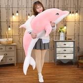 海豚毛絨玩具布娃娃公仔睡覺抱枕女孩可愛長條枕懶人大號床上玩偶 YXS優家小鋪