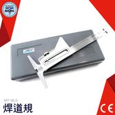 利器 不鏽鋼焊接高低規焊道規焊接縫量測焊縫尺焊縫檢驗尺焊腳焊接深度