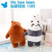 【We bare bears站姿娃娃 10吋】Norns CN正版 熊熊遇見你 絨毛玩偶  靠墊 卡通頻道 北極熊 熊貓