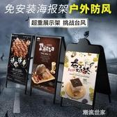 廣告牌海報架kt板雙面立牌折疊廣告架子立式落地式展示牌戶外展架MBS『潮流世家』