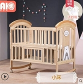 嬰兒床實木新生兒寶寶搖籃多功能無漆可行動兒童拼接大床 萬寶屋