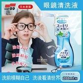 (2件任選超值組)日本SOFT99眼鏡清洗液200ml/瓶水感薄荷(藍色)200ml/瓶*