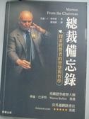 【書寶二手書T8/財經企管_JRA】總裁備忘錄_艾倫.C.格林柏